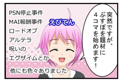 ぷすぽコマ!No.1からNo.10