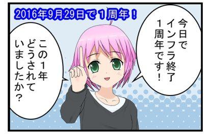 ぷすぽコマ!No.11からNo.20