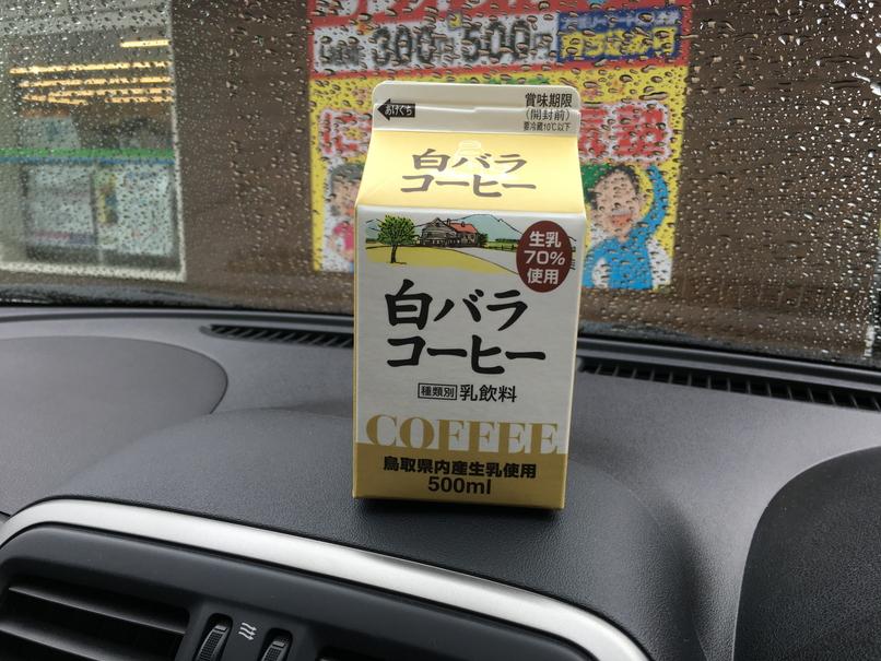 【島根・鳥取旅行その9】木次ミルクコーヒーと白バラコーヒー