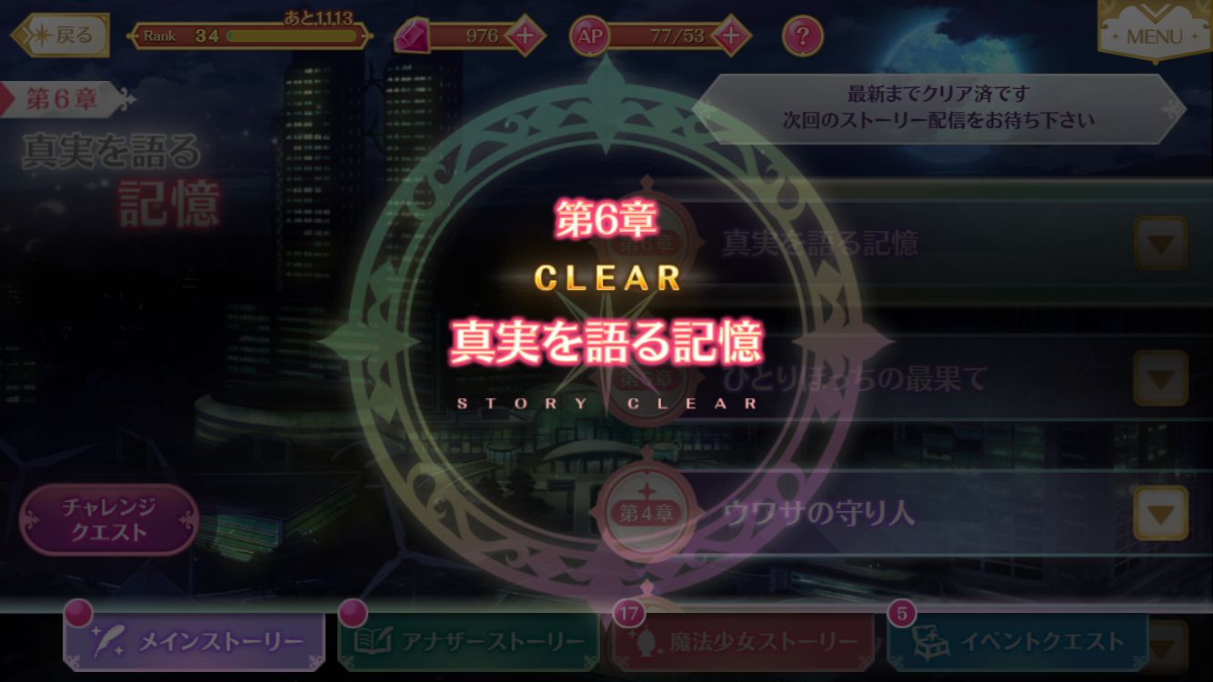 【マギレコ】メインストーリーを最新までやっとクリア!