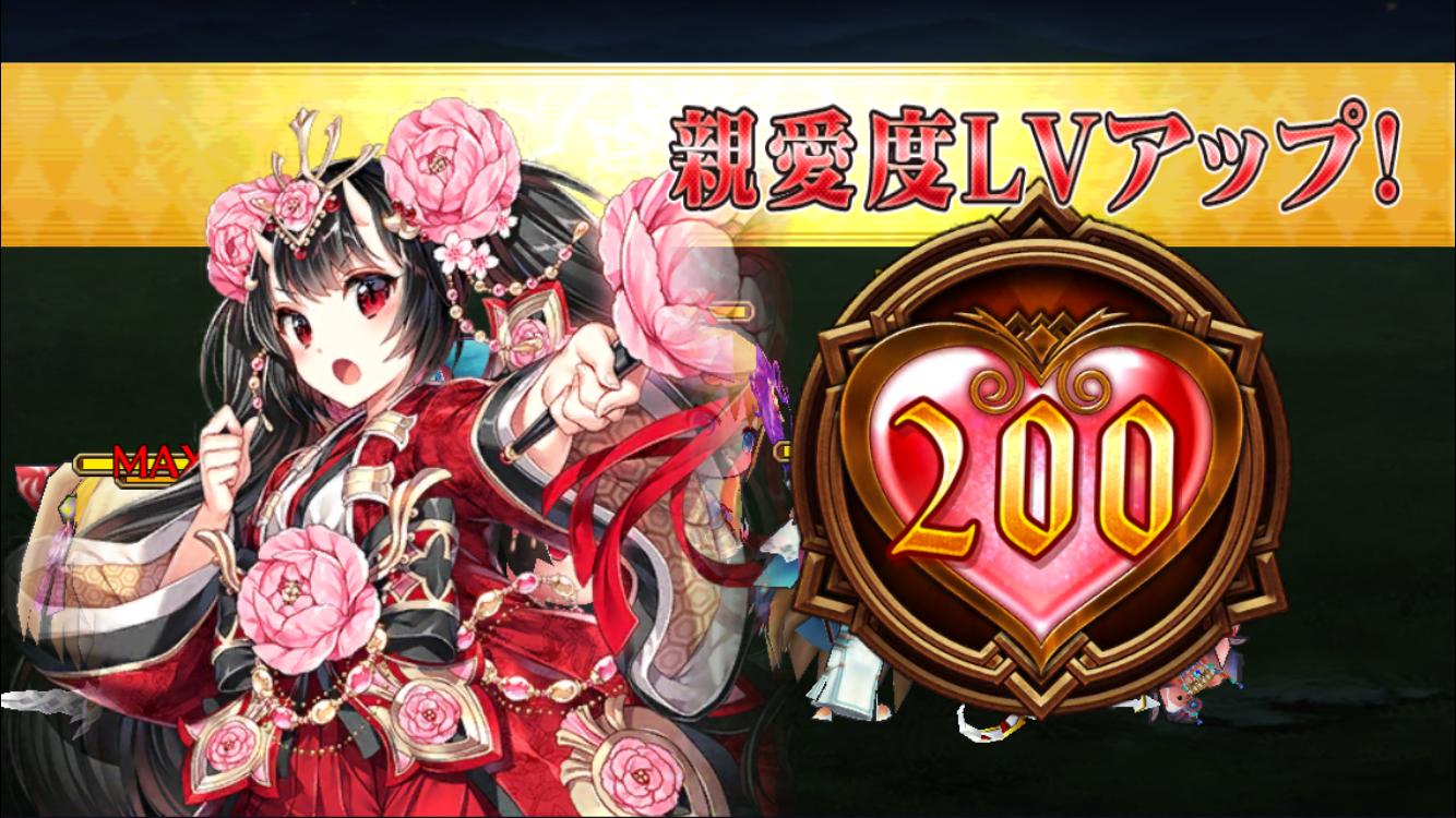 【チェンクロ】ツル姫さま親愛度200達成!